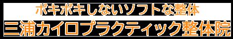新小岩駅徒歩3分の三浦カイロプラクティック整体院